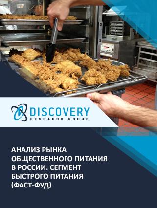 Маркетинговое исследование - Анализ рынка общественного питания в России. Сегмент быстрого питания (фаст-фуд)