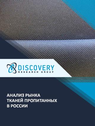 Маркетинговое исследование - Анализ рынка тканей пропитанных в России
