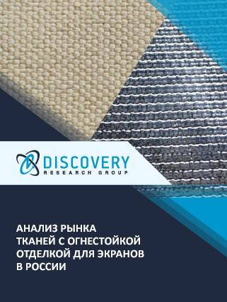 Маркетинговое исследование - Анализ рынка тканей с огнестойкой отделкой для экранов в России