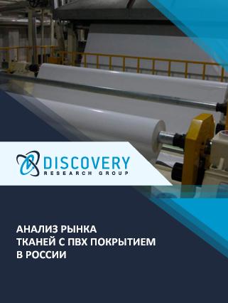 Маркетинговое исследование - Анализ рынка тканей с ПВХ покрытием в России