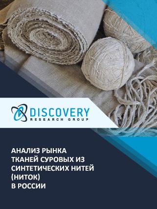 Маркетинговое исследование - Анализ рынка тканей суровых из синтетических нитей (ниток) в России (с базой импорта-экспорта)