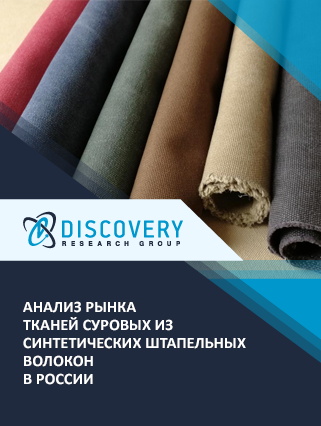 Маркетинговое исследование - Анализ рынка тканей суровых из синтетических штапельных волокон в России