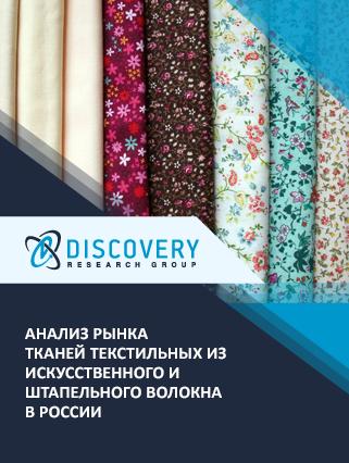 Маркетинговое исследование - Анализ рынка тканей текстильных из искусственного и штапельного волокна в России