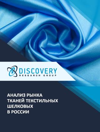 Маркетинговое исследование - Анализ рынка тканей текстильных шелковых в России