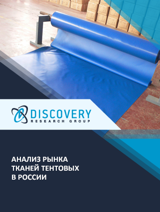 Маркетинговое исследование - Анализ рынка тканей тентовых в России