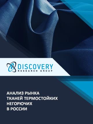 Маркетинговое исследование - Анализ рынка тканей термостойких негорючих в России