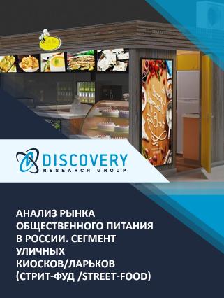 Маркетинговое исследование - Анализ рынка общественного питания в России. Сегмент уличных киосков/ларьков (стрит-фуд /street-food)