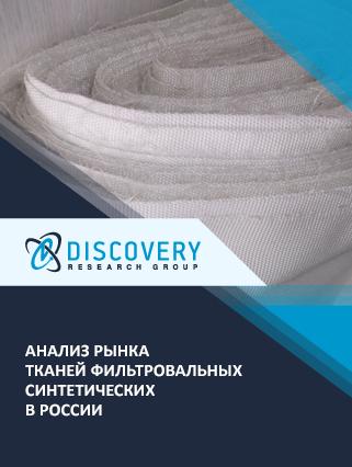 Маркетинговое исследование - Анализ рынка тканей фильтровальных синтетических в России