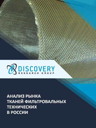 Маркетинговое исследование - Анализ рынка тканей фильтровальных технических в России