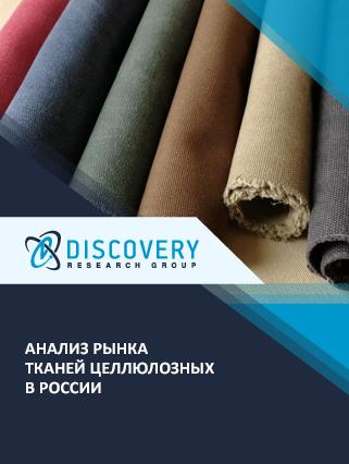Маркетинговое исследование - Анализ рынка тканей целлюлозных в России