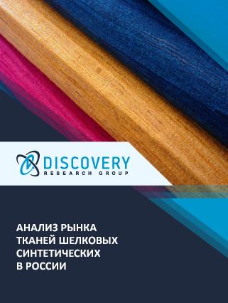 Маркетинговое исследование - Анализ рынка тканей шелковых синтетических в России