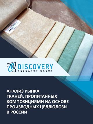 Маркетинговое исследование - Анализ рынка тканей, пропитанных композициями на основе производных целлюлозы в России