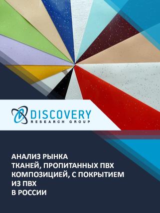 Маркетинговое исследование - Анализ рынка тканей, пропитанных ПВХ композицией, с покрытием из ПВХ в России