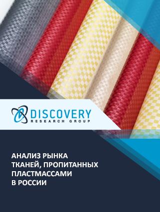 Маркетинговое исследование - Анализ рынка тканей, пропитанных пластмассами в России