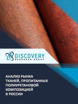 Маркетинговое исследование - Анализ рынка тканей, пропитанных полиуретановой композицией в России