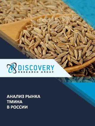 Маркетинговое исследование - Анализ рынка тмина в России