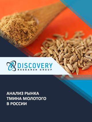 Маркетинговое исследование - Анализ рынка тмина молотого в России