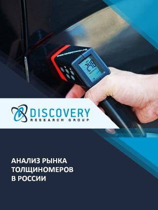 Маркетинговое исследование - Анализ рынка толщиномеров в России