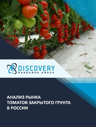 Маркетинговое исследование - Анализ рынка томатов закрытого грунта в России
