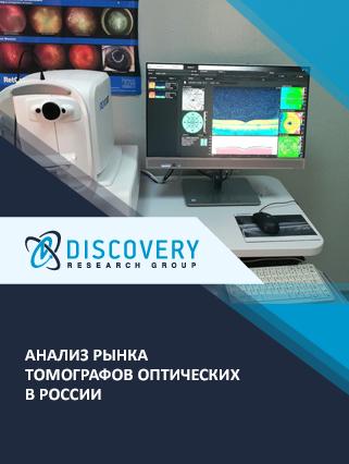 Маркетинговое исследование - Анализ рынка томографов оптических в России