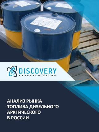 Маркетинговое исследование - Анализ рынка топлива дизельного арктического в России
