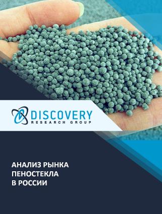 Маркетинговое исследование - Анализ рынка пеностекла в России