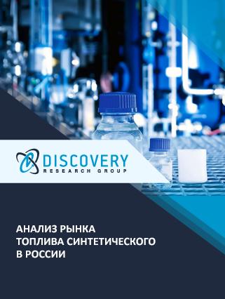Маркетинговое исследование - Анализ рынка топлива синтетического в России