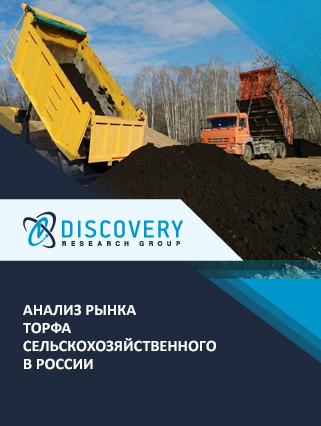 Анализ рынка торфа сельскохозяйственного в России