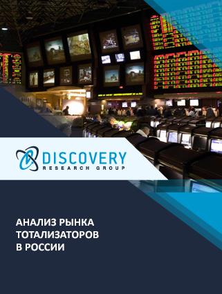 Маркетинговое исследование - Анализ рынка тотализаторов в России
