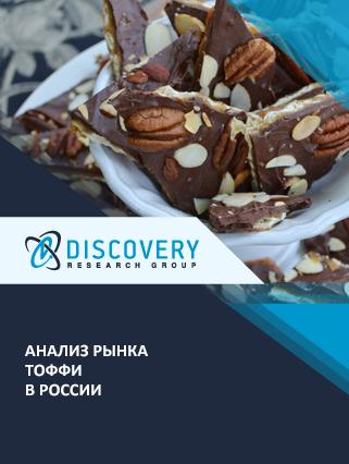 Маркетинговое исследование - Анализ рынка тоффи в России