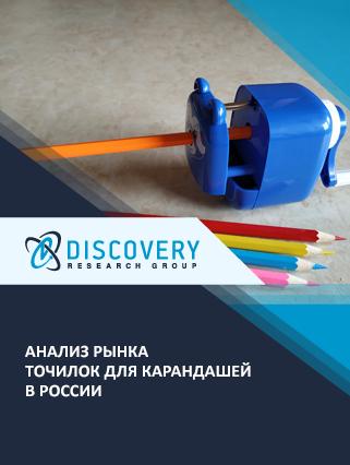 Анализ рынка точилок для карандашей в России