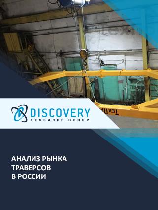 Анализ рынка траверсов в России