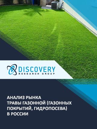 Маркетинговое исследование - Анализ рынка травы газонной (газонных покрытий, гидропосева) в России