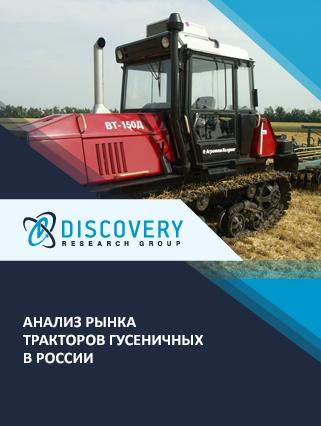 Маркетинговое исследование - Анализ рынка тракторов гусеничных в России