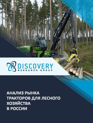 Маркетинговое исследование - Анализ рынка тракторов для лесного хозяйства в России