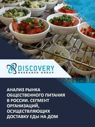 Анализ рынка общественного питания в России. Сегмент организаций, осуществляющих доставку еды на дом