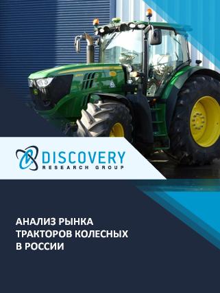 Маркетинговое исследование - Анализ рынка тракторов колесных в России