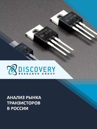 Анализ рынка транзисторов в России