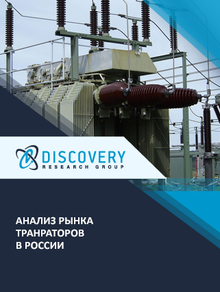 Маркетинговое исследование - Анализ рынка транраторов в России