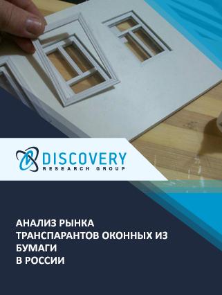 Маркетинговое исследование - Анализ рынка транспарантов оконных из бумаги в России