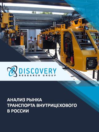 Анализ рынка транспорта внутрицехового в России