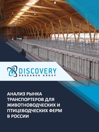 Маркетинговое исследование - Анализ рынка транспортеров для животноводческих и птицеводческих ферм в России