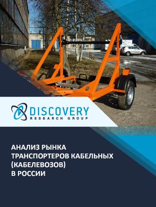 Маркетинговое исследование - Анализ рынка транспортеров кабельных (кабелевозов) в России