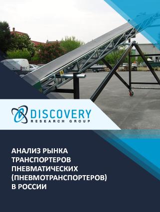 Маркетинговое исследование - Анализ рынка транспортеров пневматических (пневмотранспортеров) в России