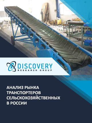 Маркетинговое исследование - Анализ рынка транспортеров сельскохозяйственных в России