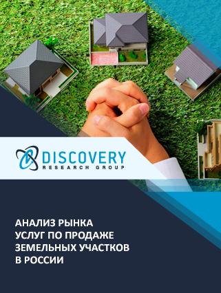 Маркетинговое исследование - Анализ рынка услуг по продаже земельных участков в России