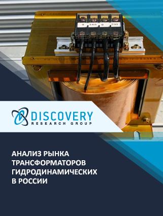 Маркетинговое исследование - Анализ рынка трансформаторов гидродинамических в России