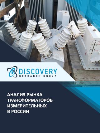 Маркетинговое исследование - Анализ рынка трансформаторов измерительных в России