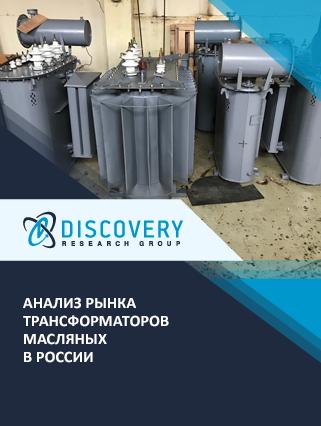 Маркетинговое исследование - Анализ рынка трансформаторов масляных в России