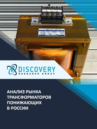 Маркетинговое исследование - Анализ рынка трансформаторов понижающих в России